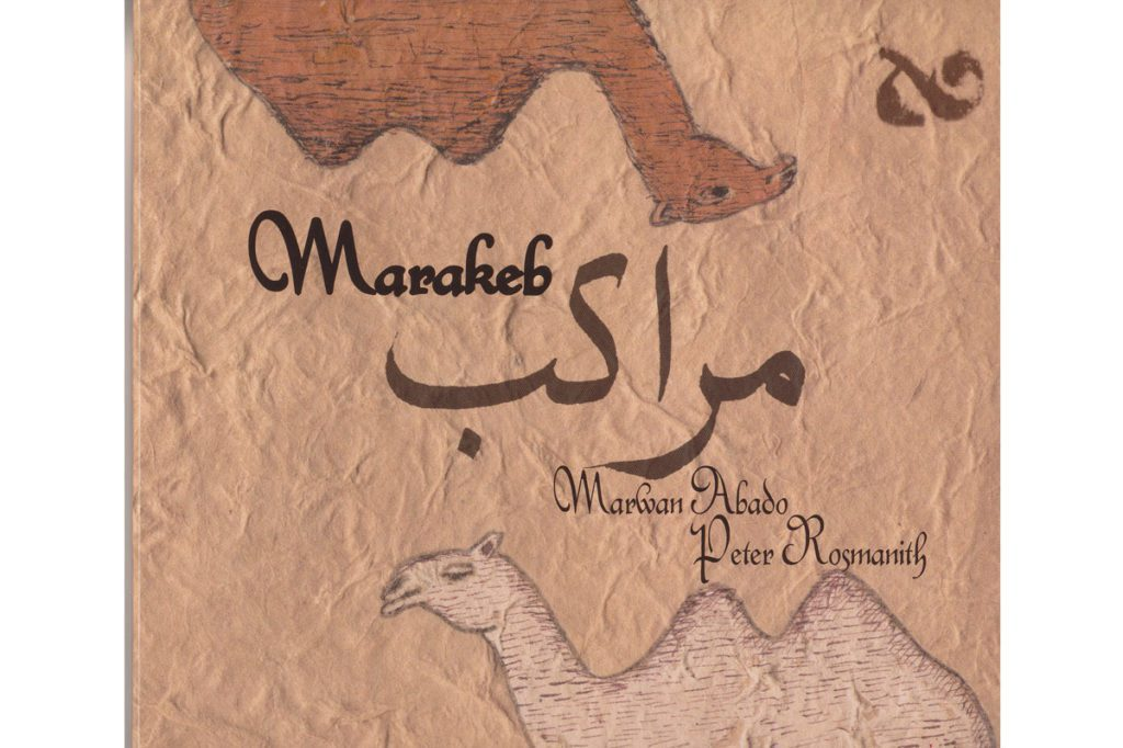 cd-front-cover-marakeb_project